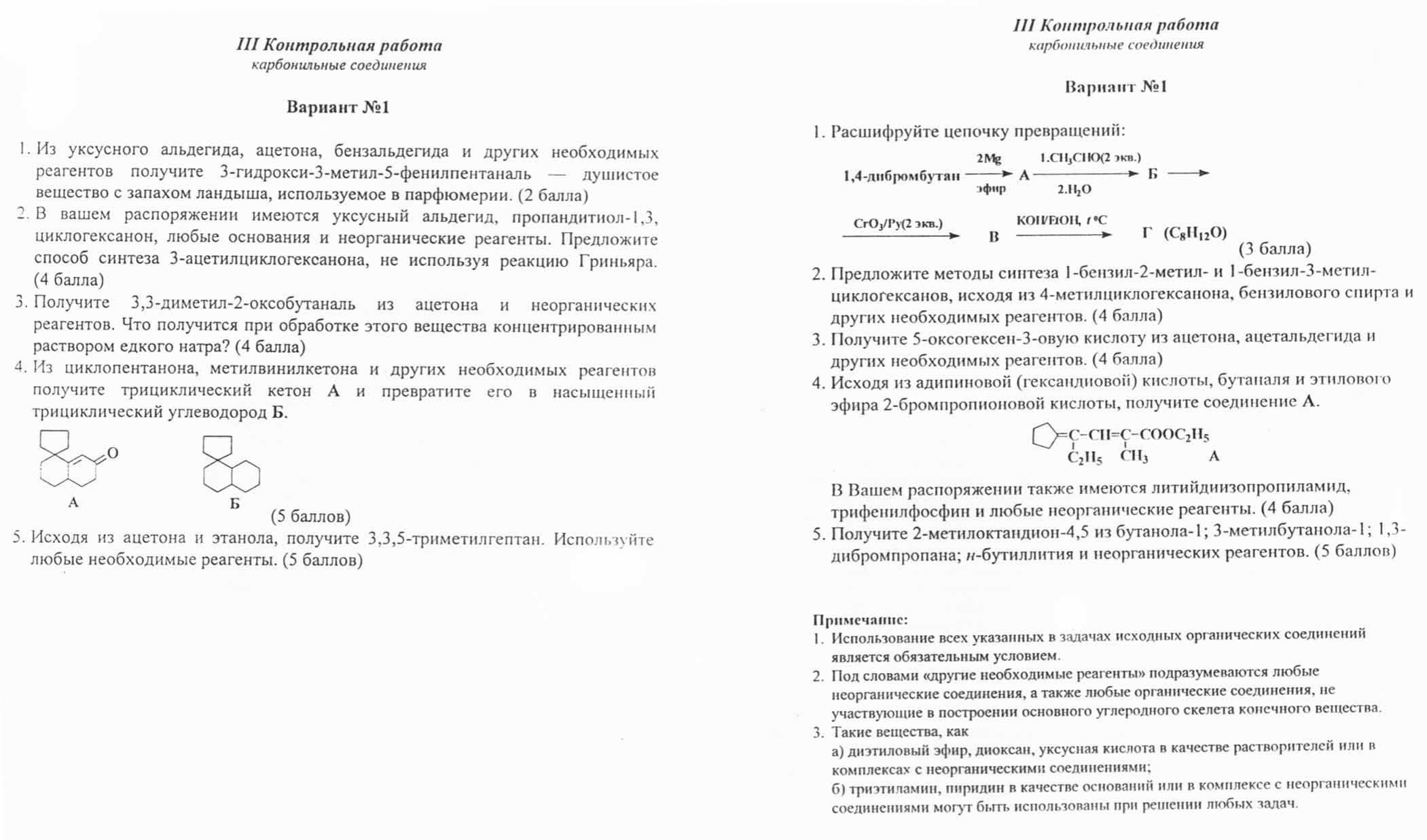 Варианты контрольных работ по органической химии Включает
