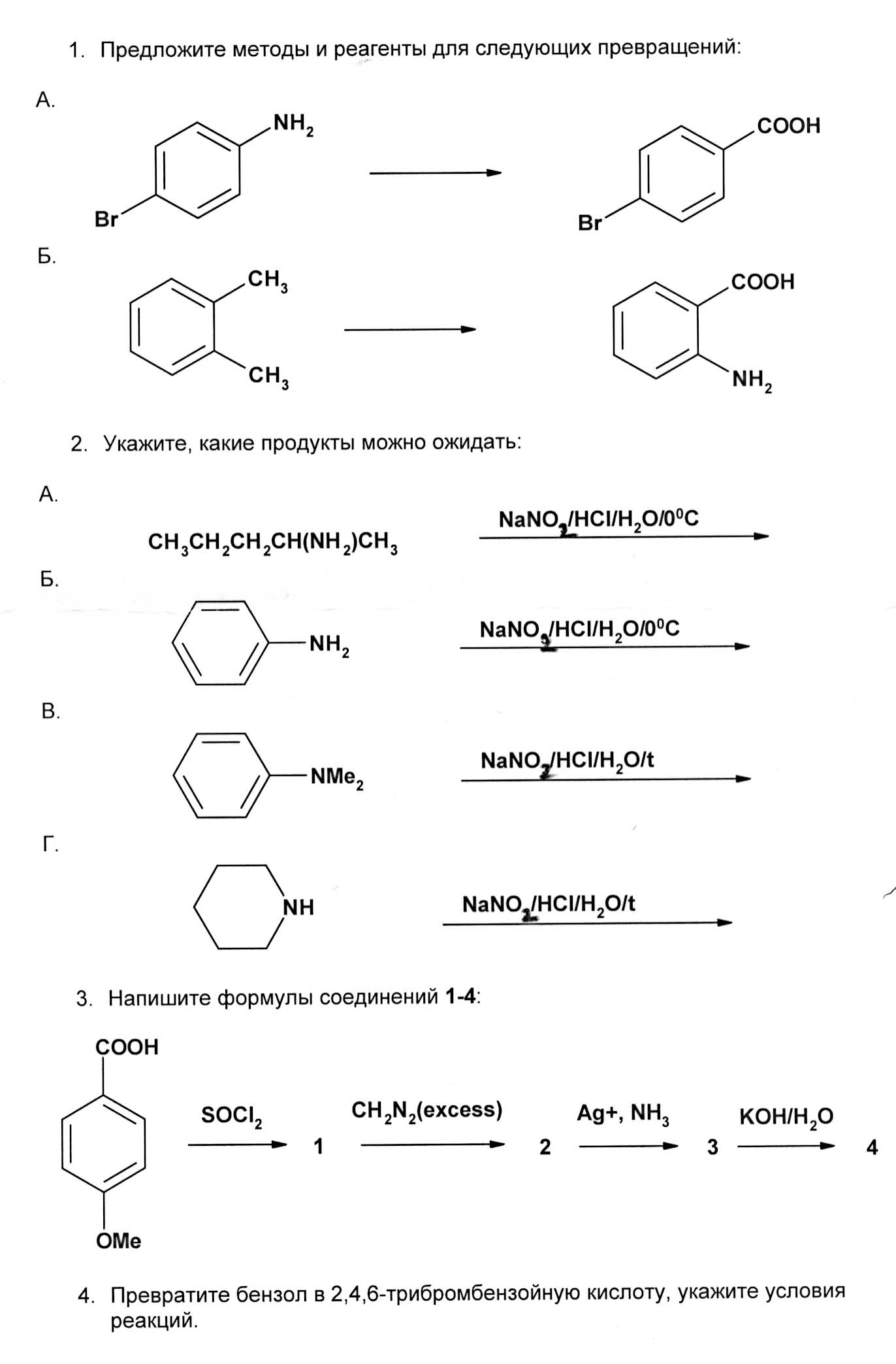 Работ по химии находят по словам